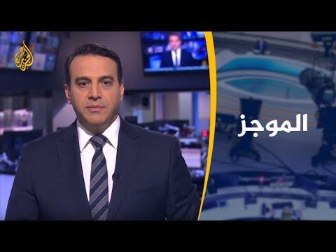 موجز الأخبار -  العاشرة مساء (2019/11/22)  - نشر قبل 1 ساعة