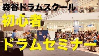 【初心者向けドラムセミナー】ショッピングモール アリオ八尾 森谷ドラムスクール