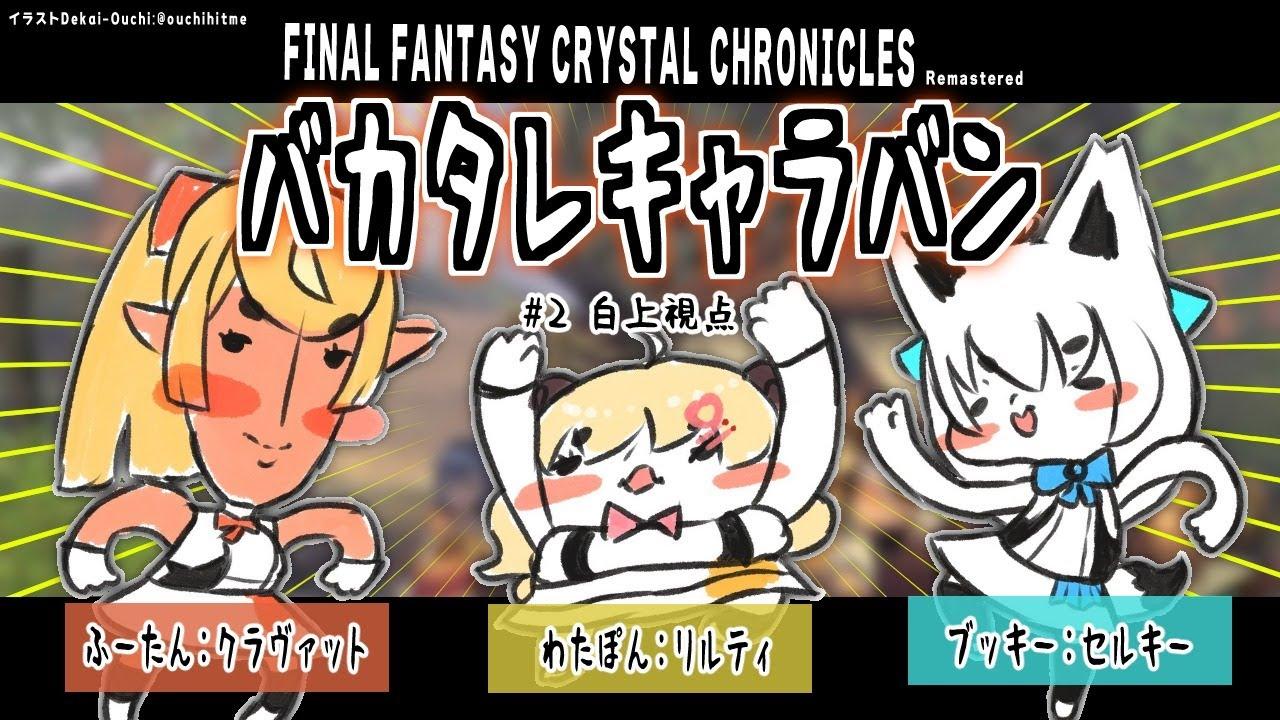 [# 2 FFCC Remaster]Crystal-guided Bakatare Caravan: Shirakami Viewpoint[#Bakatare]