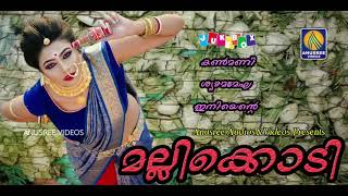 മല്ലികൊടി | Malli Kodi | Malayalam Love Songs | Folk Songs Malayalam | Latest Songs