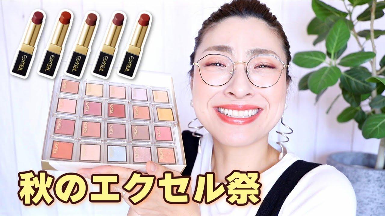 【秋の新作】excel アイプランナー全20色&グレーズバームリップ5色をスウォッチ!!