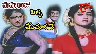 Maharaju Movie Songs   Pellichesi Chudave   Saikumar   Jayamalini
