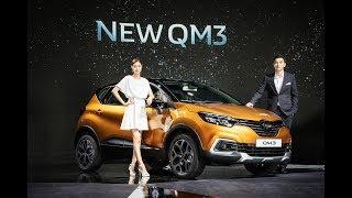 최강 연비의 소형 SUV - 르노삼성 뉴 QM3 미디어…