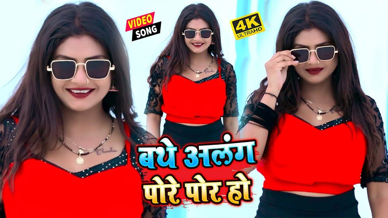 #2021_VIDEO_SONG - बथे अलंग पोरे पोर हो || Lahari Lal Yadav || Bathe Alang Pore Por Ho || Bhojpuri