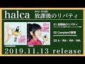 halca 4th Single「放課後のリバティ」クロスフェード
