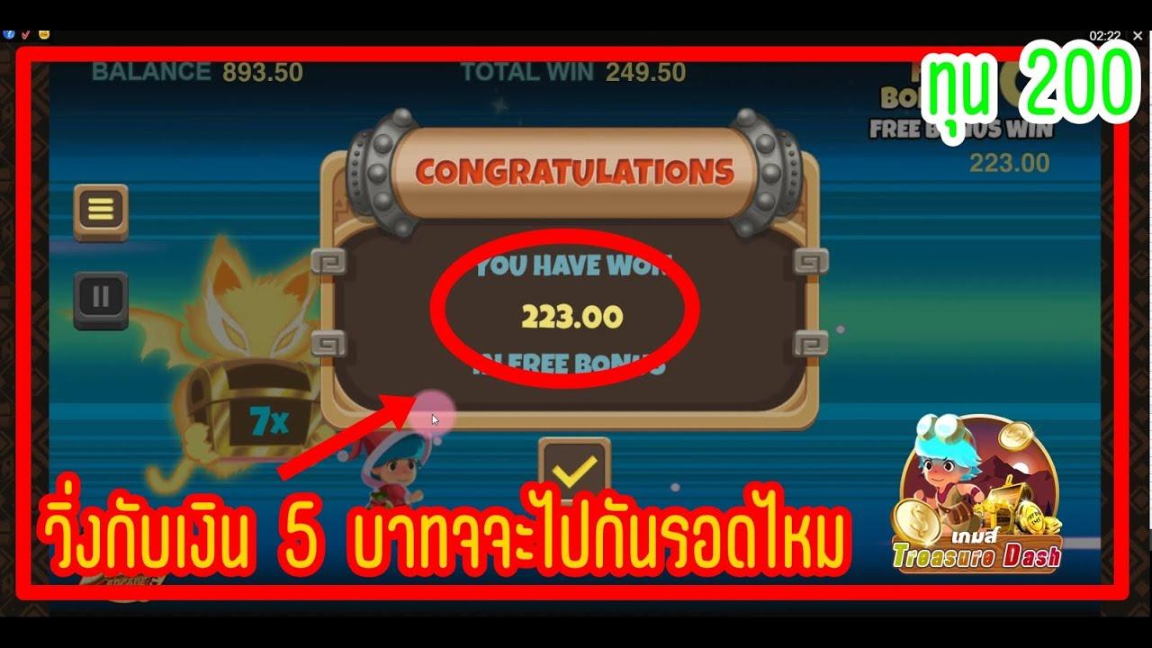 เกมวิ่ง EP43   วิ่งกับเงิน 5 บาทจจะไปกันรอดไหม #เกมวิ่ง #LSM99 #99STAR