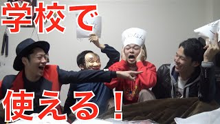 【NGワードゲーム】友達と超盛り上がるゲームを紹介!! thumbnail