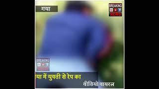 Gaya में युवक ने युवती से जबरन किया Rape , Social Media पर Video Viral | Breaking News India