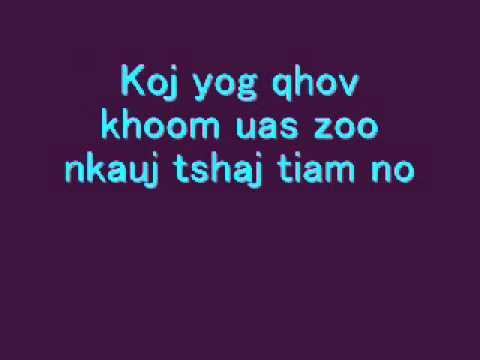 Hluas Nkauj Hmoob Lyrics