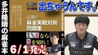 【麻雀本】多井隆晴の必勝麻雀実戦対局問題集【Mリーガー】