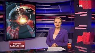 09.04.2021. В центре событий с Анной Прохоровой