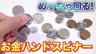 【ハンドスピナー】お金!ハンドスピナーがすごい回る!! thumbnail