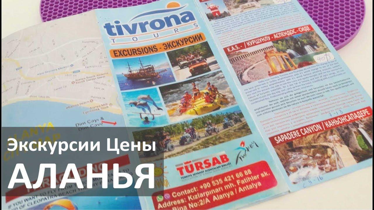 Турция: Цены на экскурсии в Аланье | туристическая фирма магазин путешествий москва
