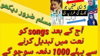 Reply Long Lachi Naat - Laung Laachi Song Lyrics use In Naat - top 5 naat tarz Song