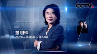 """《经济战疫·云起》格力电器""""跨界从医""""诠释中国制造的使命与担当   CCTV财经"""