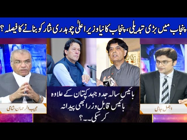 Nuqta e Nazar with Ajmal Jami | 22 April 2019 | Dunya News