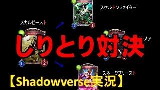 【Shadowverse実況】しりとり対決