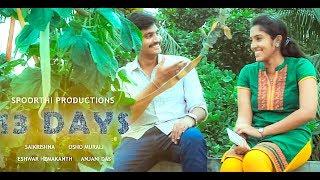 13 Days - New Telugu Short Film 2018    Presented By Silly Tube