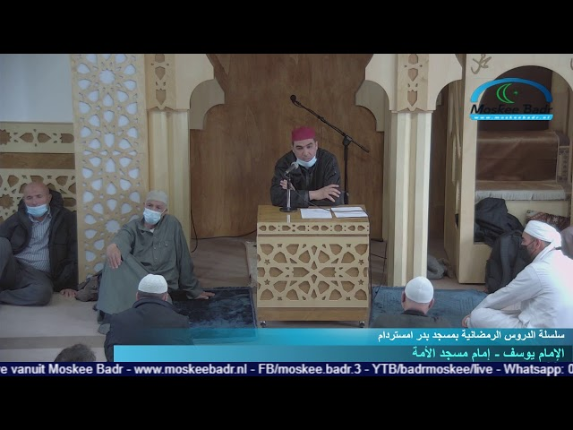 الإمام يوسف: إمام مسجد الأمة