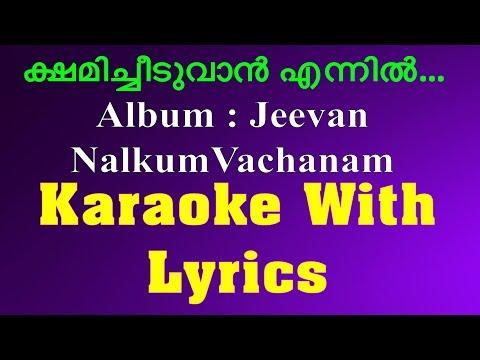 Super Hit Christian Devotional Karaoke with Lyrics | Kshamicheeduvan | Jeevan Nalkum Vachanam