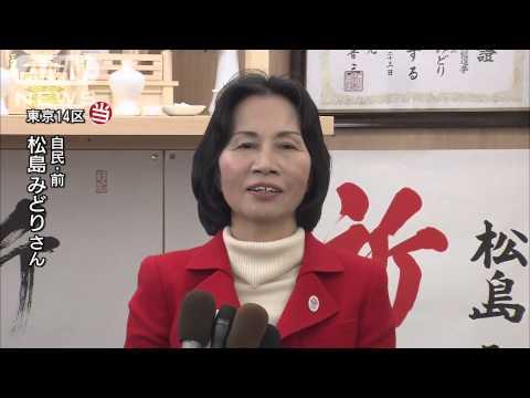 東京14区で自民党・松島みどり氏(前)が当選(14/12/14)