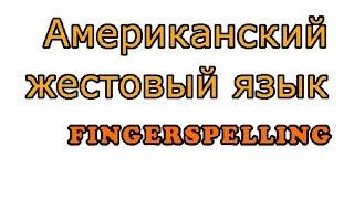 Fingerspelling - Американский жестовый язык