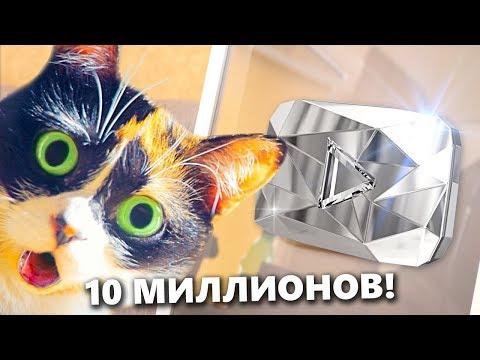 SLIVKI SHOW набрал 10 МИЛЛИОНОВ ПОДПИСЧИКОВ! Бриллиантовая кнопка для Куки - Популярные видеоролики!