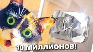 SLIVKI SHOW набрал 10 МИЛЛИОНОВ ПОДПИСЧИКОВ! Бриллиантовая кнопка для Куки