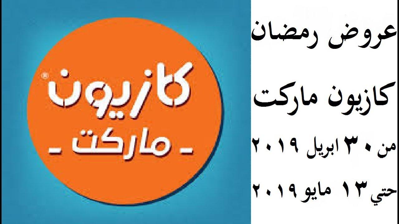 661d14aed عروض كازيون ماركت من 30 ابريل وحتي 13 مايو 2019 (عروض رمضان ...