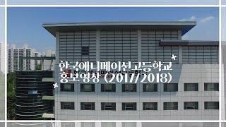 한국애니메이션고등학교 홍보영상