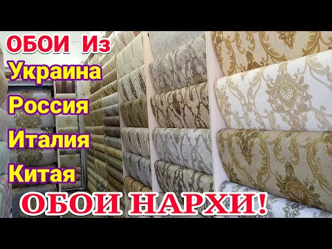ОБОИ Из Украина Россия Италия Китай | Сурхондарё Денов Обои Нархлари 2020
