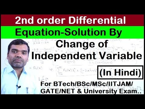 Change of Independent Variable Method in Hindi