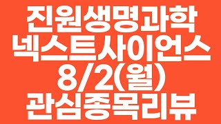 진원생명과학, 넥스트사이언스, 이연제약, 유니드 8/2…