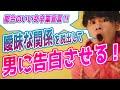 【本命彼女】遊び&奥手の男を本気にさせる!男に追わせて告白させる方法 - YouTube
