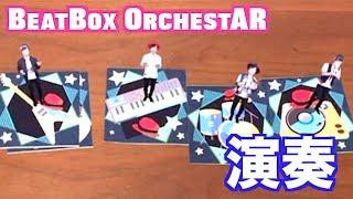 """BeatBox OrchestARで遊んでみた!""""Electric City"""""""