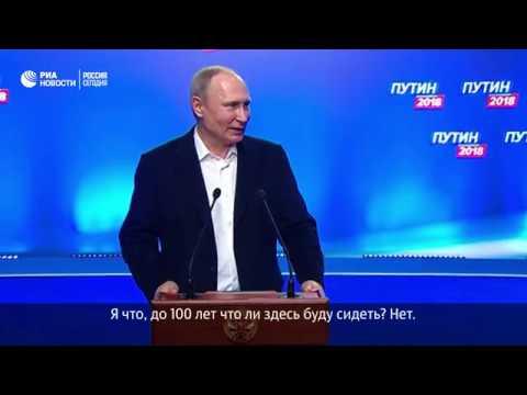 Путин ответил на вопрос о выборах 2030 года