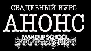 Анонс курса по свадебному макияжу(Дорогие друзья , готова представить Вашему вниманию программу готовящегося первого свадебного видеокурса...., 2014-11-24T13:24:56.000Z)