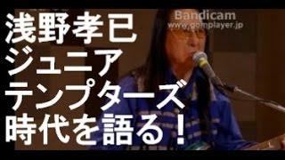 言わずと知れた日本を代表する スーパーギタリストの一人、 浅野孝已氏...