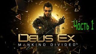 Deus Ex Mankind Divided Начинаем прохождение Извиняючь за тупеж  я только учусь Всем приятного просмотра Моя