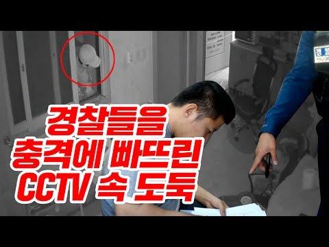 철구 스튜디오에 도둑잡으러 경찰관,감식반 떴다! CCTV영상을 본 경찰관들은 충격에 빠지는데.. (17.05.26-2) :: ChulGu