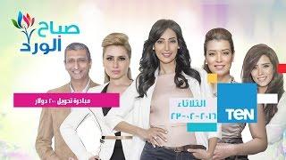 برنامج صباح الورد Sabah El Ward | حلقة الثلاثاء 23-2-2016 - حلقة مبادرة تحويل 200 دولار