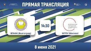 ВГАФК (Волгоград) — МГПУ (Москва) | Высший дивизион «Б» | 2021