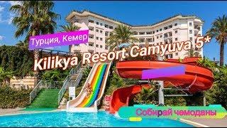 Отзыв об отеле Kilikya Resort Camyuva 5 Турция Кемер