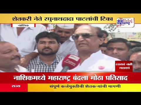 Ragunath Dada Patil on Farmer Strike