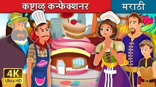 कष्टाळु कन्फेक्शनर | The Hardworking Confectioner Story | Marathi Goshti | Marathi Fairy Tales screenshot 2