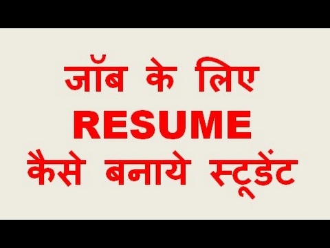 how to make resume for govt or private job for student job ke liye