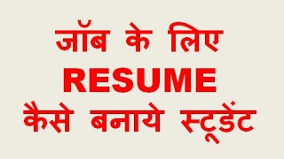 How to MAke Resume For Govt or Private JOb For Student (job ke liye resume kaise banaye)
