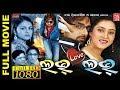 Odia Flim Love Love Love HD ||  Barsa Priyadarsani  || Aakash || Sabitree Music Mp3