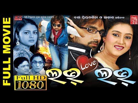 Odia Flim Love Love Love HD ||  Barsa Priyadarsani  || Aakash || Sabitree Music