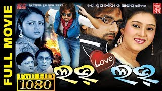 Odia Flim Love Love Love HD     Barsa Priyadarsani     Aakash    Sabitree Music